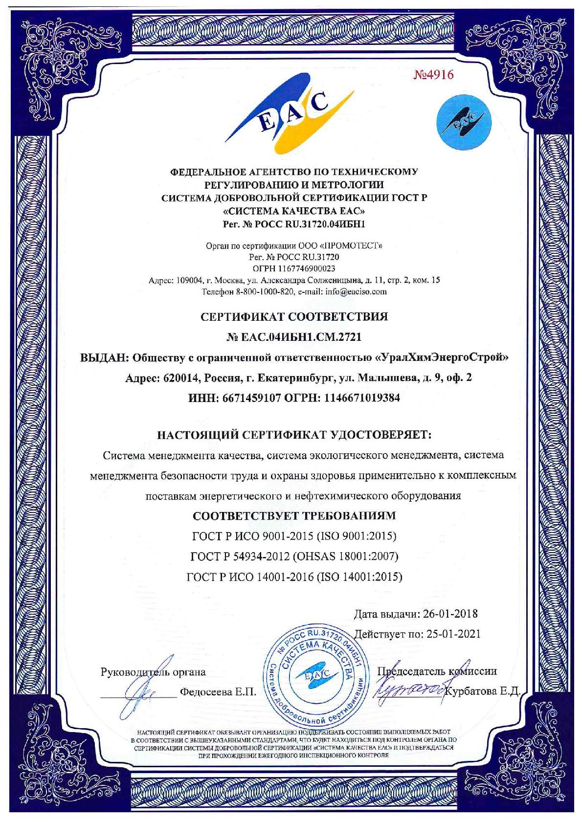 Сертификат соответствия OHSAS 18001:2007