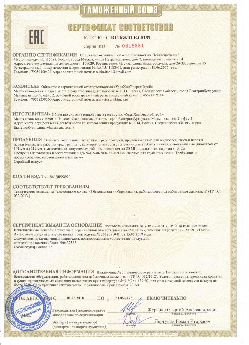 Сертификат соответствия ТР ТС 032/2013